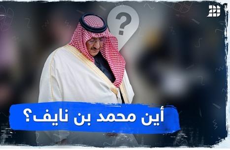 أين محمد بن نايف؟