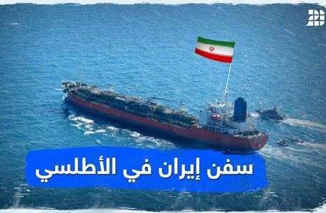 سفن إيران في الأطلسي