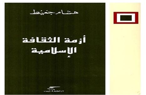 المفكر هشام جعيط.. طريق العرب والمسلمين لولوج باب الحداثة