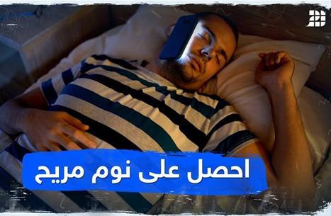 احصل على نوم مريح