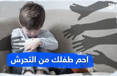 احم طفلك من التحرش