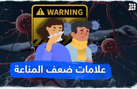 علامات ضعف المناعة
