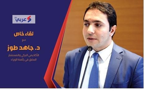 """خبير تركي لـ""""عربي21"""": وفد مصري يصل أنقرة خلال أيام (شاهد)"""