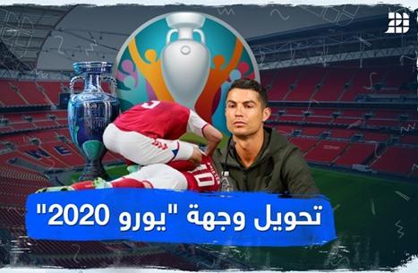 """تحويل وجهة """"يورو 2020"""""""
