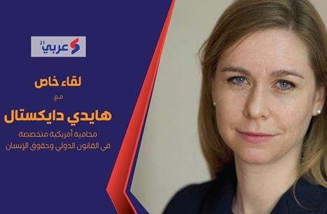 """""""عربي21"""" تحاور محامية دولية أقامت قضية بشأن سد النهضة (فيديو)"""