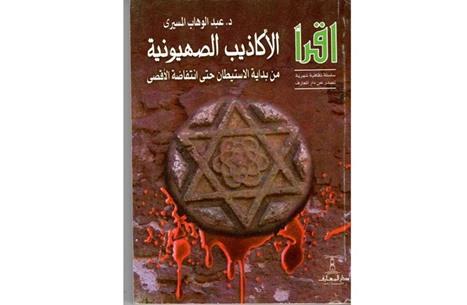 الصهيونية إذ تفشل في الإقناع بلبوسها الديني.. قراءة في كتاب
