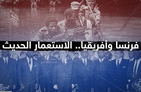 فرنسا وأفريقيا.. الاستعمار الحديث