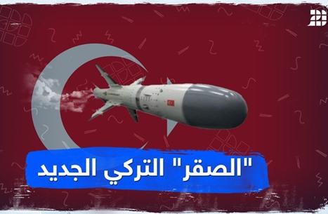 """""""الصقر"""" التركي الجديد"""