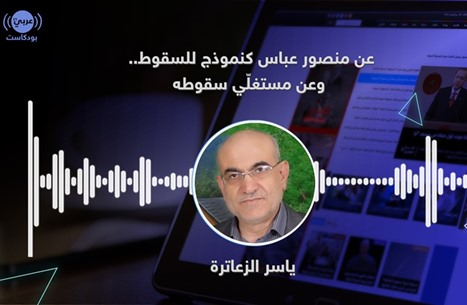 عن منصور عباس نموذجا للسقوط.. وعن مستغلّي سقوطه