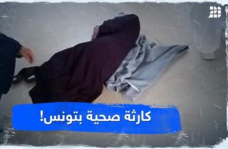كارثة صحية بتونس!