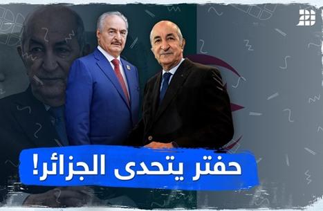 حفتر يتحدى الجزائر!