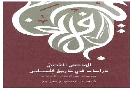 كتاب لتصحيح المسارات في طريقة قراءة التاريخ الفلسطيني