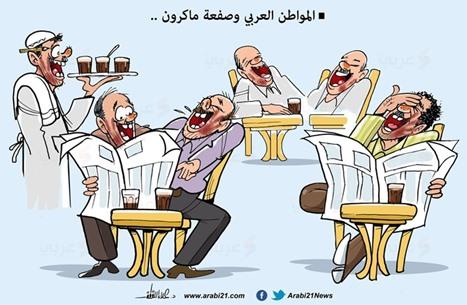 العرب وصفعة ماكرون!