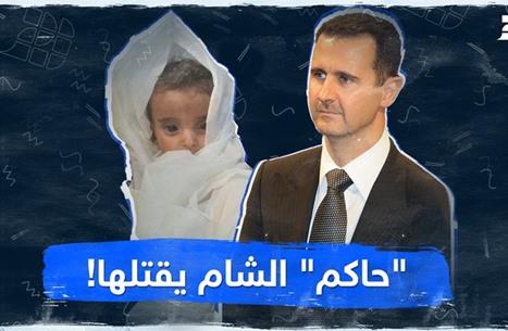 """حاكم"" الشام يقتلها!"