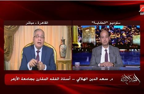 سعد الدين الهلالي: الدعاء في آيا صوفيا لا يُقبل (شاهد)