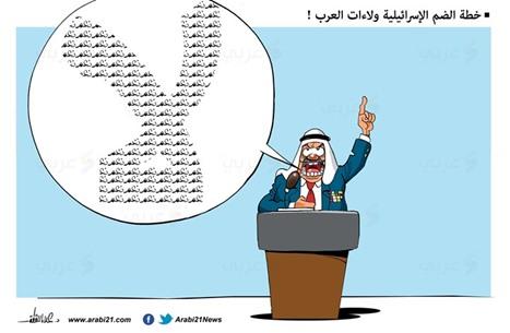 خطة الضم وأنظمة عربية..