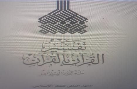 طه جابر العلواني قبل رحيله يخوض رحلة فهم وتدبر القرآن