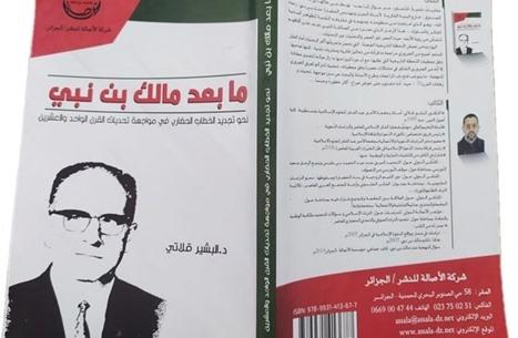 ما بعد مالك بن نبي .. وحتمية مراجعات الفكر الحضاري