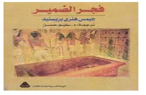 """""""فجر الضمير"""".. كتاب عن جذور القيم والأخلاق في مصر (2من2)"""