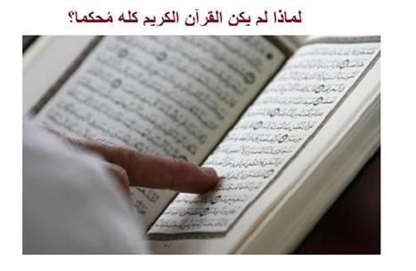 لماذا لم يكن القرآن الكريم كله مُحكما؟ باحثون يجيبون