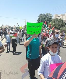 مسيرة السفارة الأمريكية في الأردن - IMG-20200703-WA0020