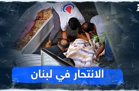 الانتحار في لبنان