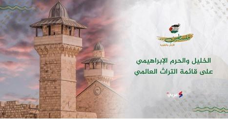 الخليل والحرم الإبراهيمي على قائمة التراث العالمي