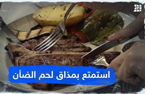 استمتع بمذاق لحم الضأن