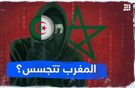 المغرب تتجسس؟