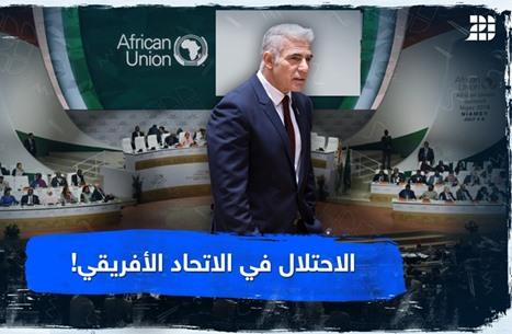 الاحتلال في الاتحاد الأفريقي!
