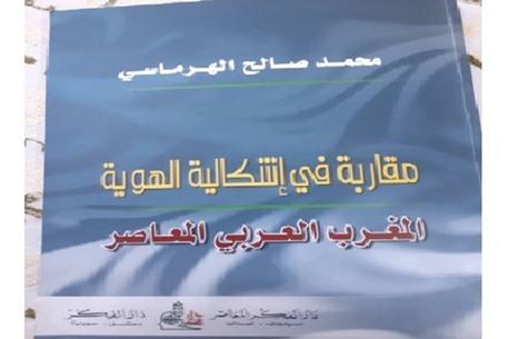 ما هي أهم ملامح الهوية العربية الإسلامية لدول المغرب؟