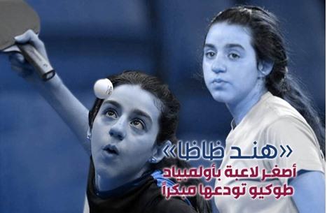 """هند ظاظا.. تعرف على أصغر لاعبة بـ""""أولمبياد طوكيو"""" (إنفوغراف)"""