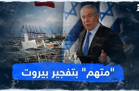 """""""متهم"""" بتفجير بيروت"""