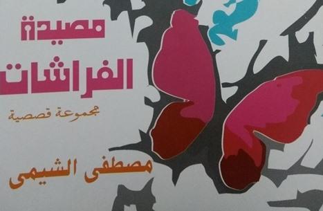 """قراءة بمجموعة """"مصيدة الفراشات"""" لمصطفى الشيمي"""