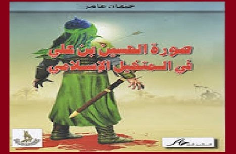 صورة الحسين بن علي بين هويتين سرديتين (2من3)