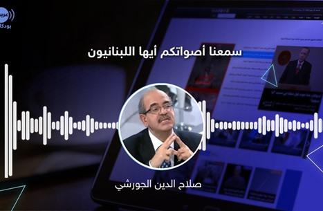 سمعنا أصواتكم أيها اللبنانيون