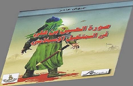 صورة الحسين بن علي بين هويتين سرديتين (3 من 3)