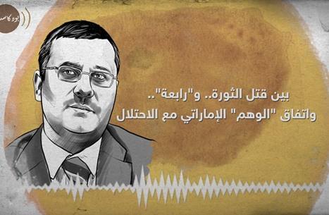 """بين قتل الثورة.. و""""رابعة"""".. واتفاق """"الوهم"""" الإماراتي"""