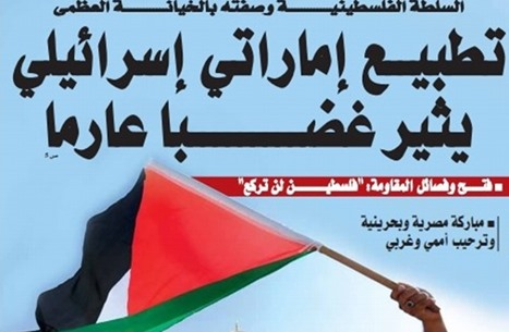 هكذا تناولت الصحف العربية اتفاق التطبيع الإماراتي (شاهد)