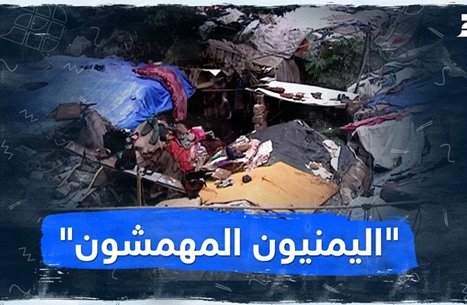 """""""اليمنيون المهمشون"""""""