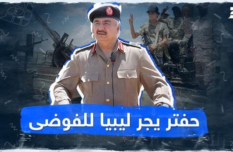 حفتر يجر ليبيا للفوضى
