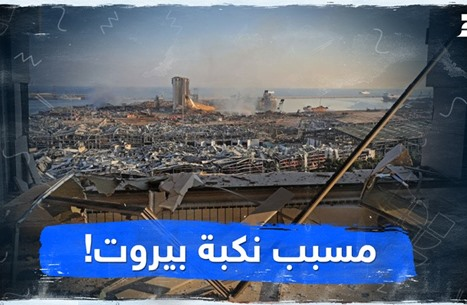 مسبب نكبة بيروت!