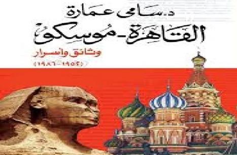 هكذا أدار عبد الناصر علاقات مصر مع أمريكا والاتحاد السوفييتي