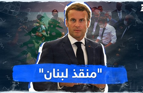 """منقذ لبنان"""