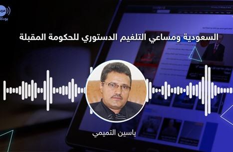 السعودية ومساعي التلغيم الدستوري للحكومة المقبلة