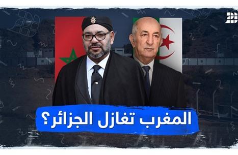 المغرب تغازل الجزائر؟