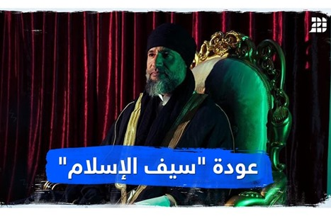"""عودة """"سيف الإسلام"""""""