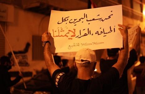 مسيرة حاشدة في المنامة ضد التطبيع مع الاحتلال (شاهد)