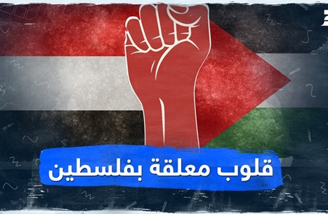 قلوب معلقة بفلسطين