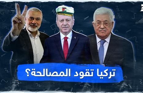 تركيا تقود المصالحة؟